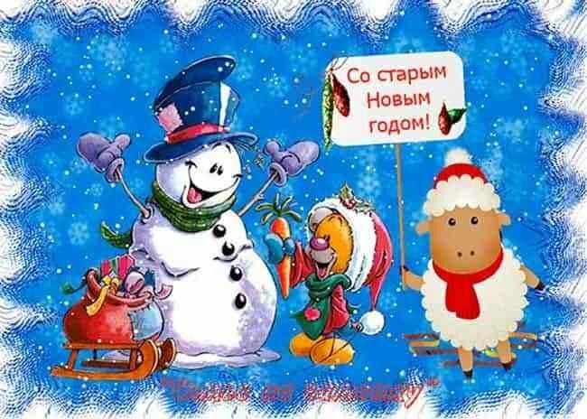 Советские открытки со старым новым годом 2019, для валентины днем