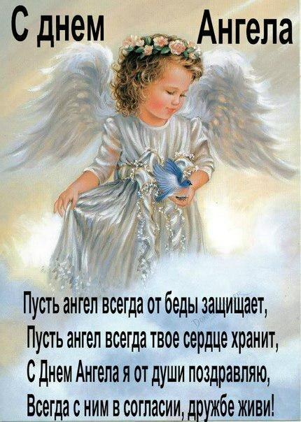 Возвращайся, сына с днем ангела открытки
