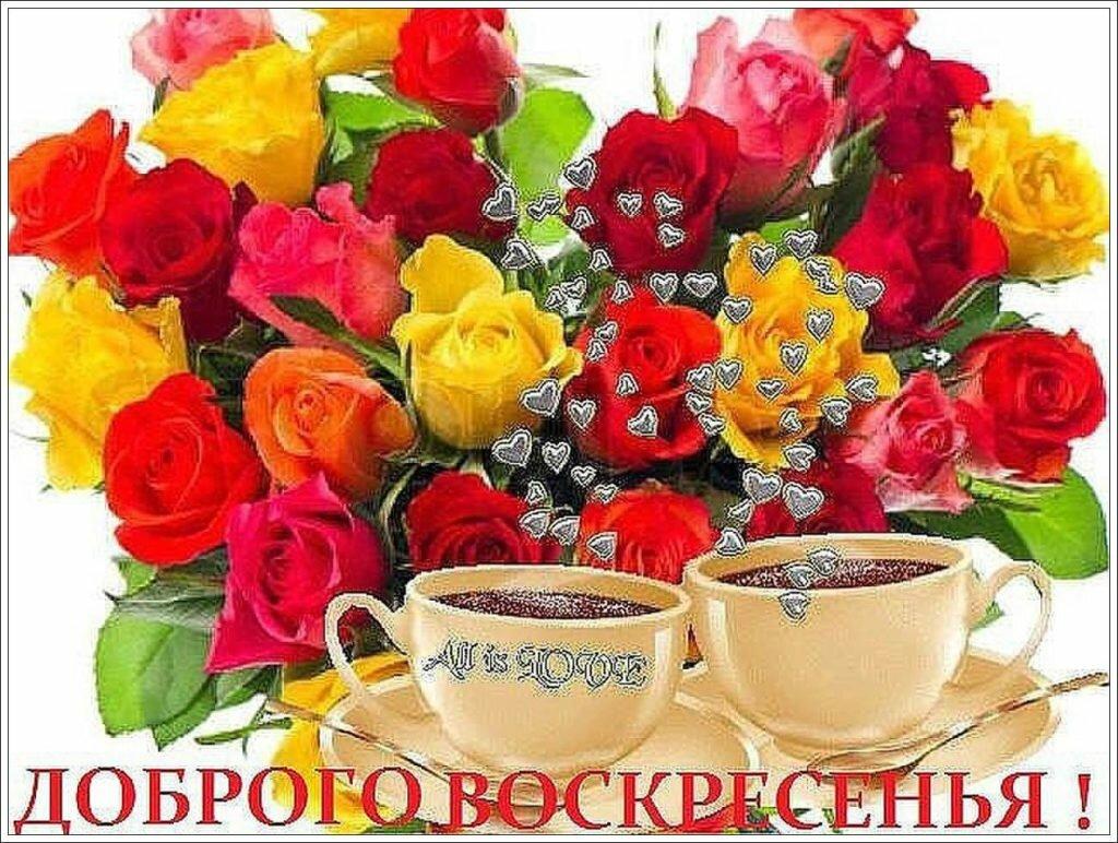 С добрым воскресным утром картинки красивые, картинки про
