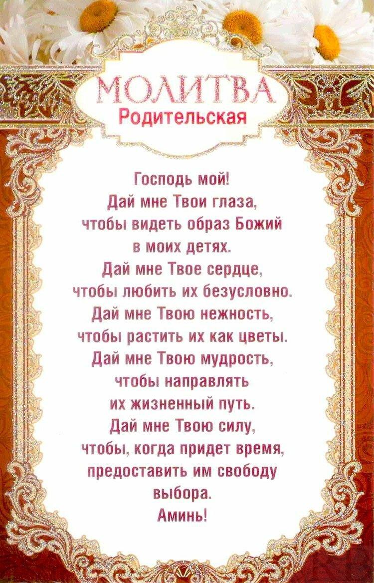 открытки молитвами перечня