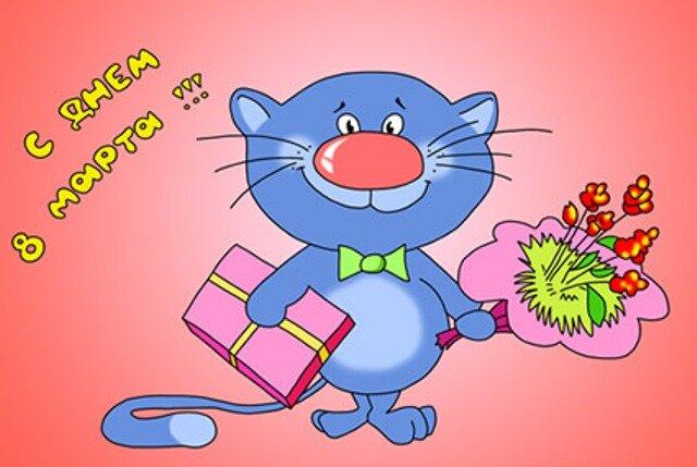 Спасибо большое, открытка 8 марта коты