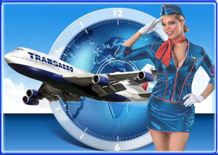 Открытки с днем проводника гражданской авиации