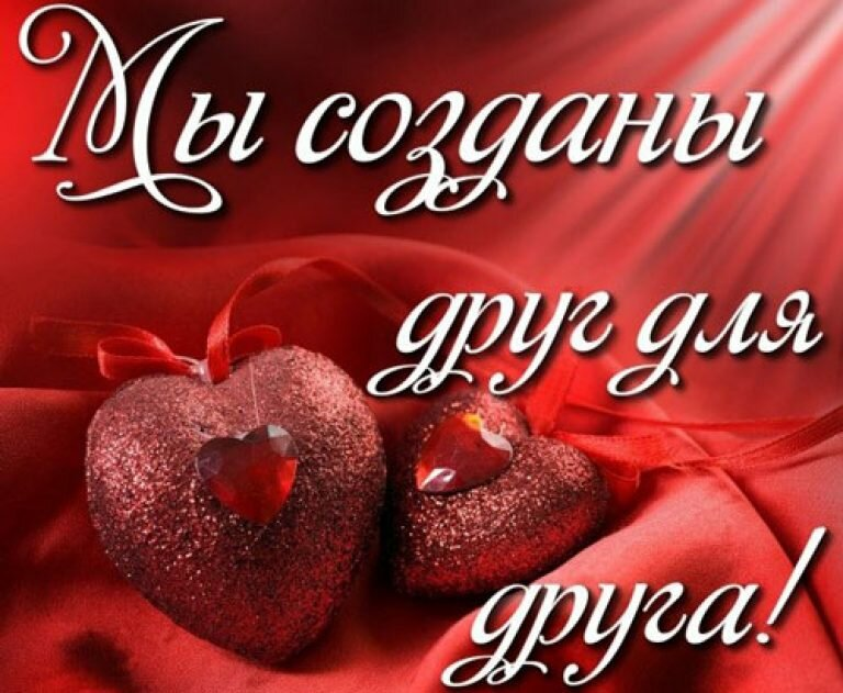 Смс и открытки о любви
