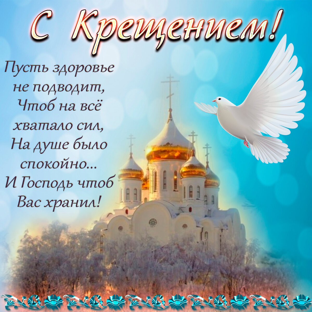 Картинках для, православные открытки крещение