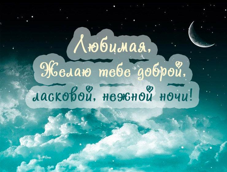 Спокойной ночи любимая открытки с красивыми