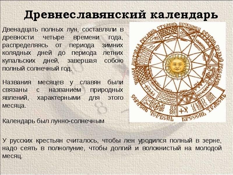 Старославянский календарь картинки