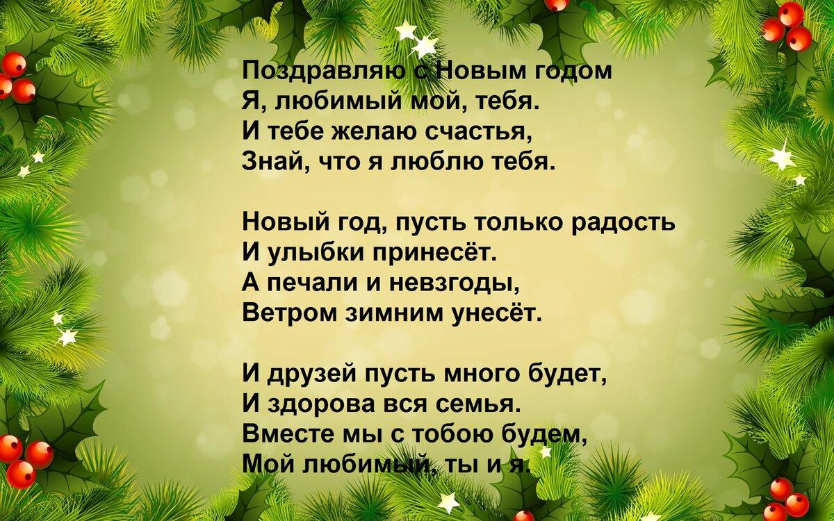 Поздравления с новым годом любовь стихи