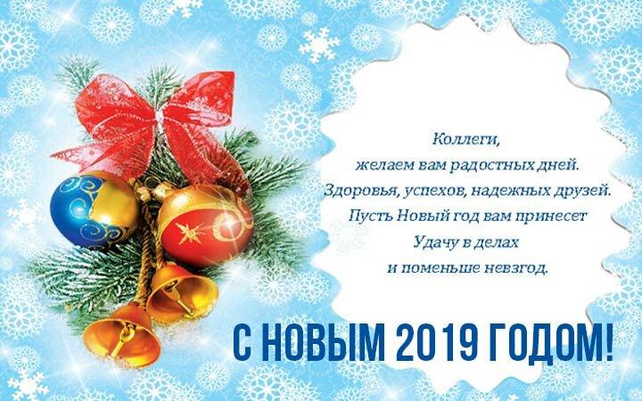 Открытка поздравление на новый год 2019 коллегам, открытка картинки