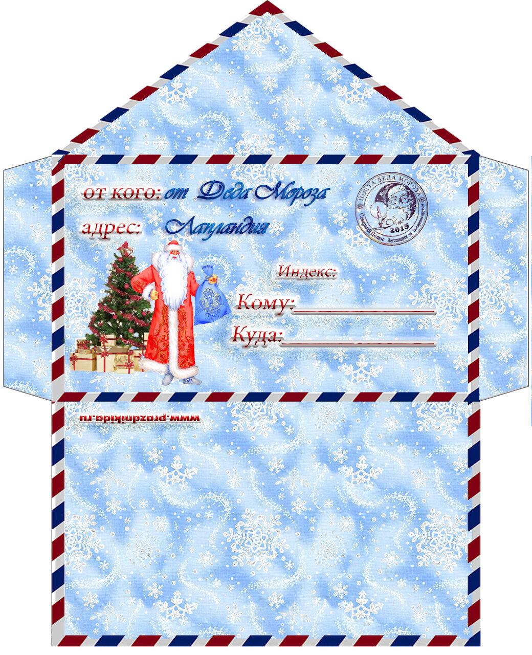 ещё картинка конверта для письма для деда мороза для