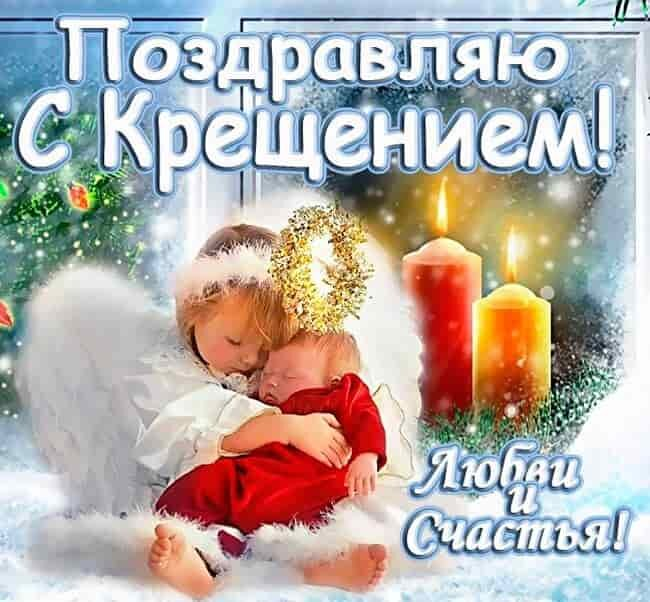 С крещением поздравления короткие любимому