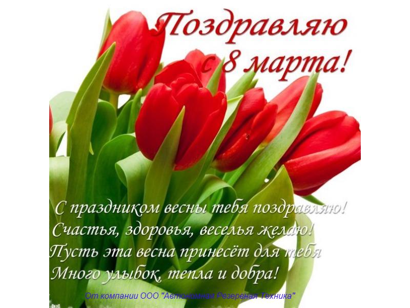 Поздравления с 8 марта красивые смс женщине