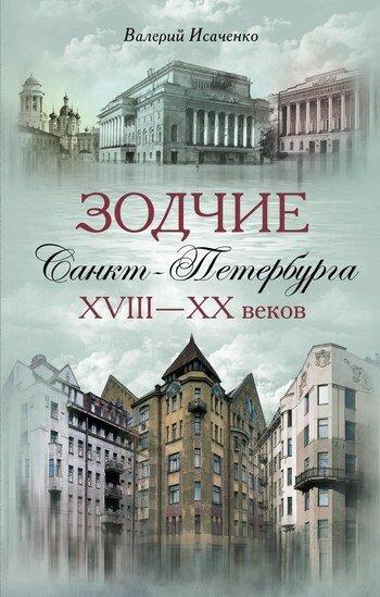 Валерий Григорьевич Исаченко - Зодчие Санкт-Петербурга XVIII–XX веков (скачать fb2)