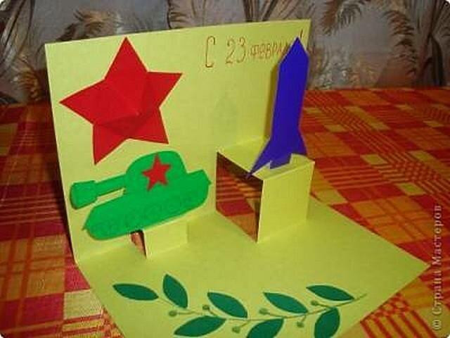 Сделать открытку к 23 февраля своими руками из бумаги в саду