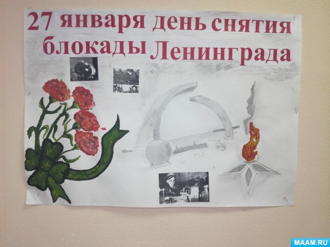 Поздравления, открытки к дню снятия блокады ленинграда своими руками