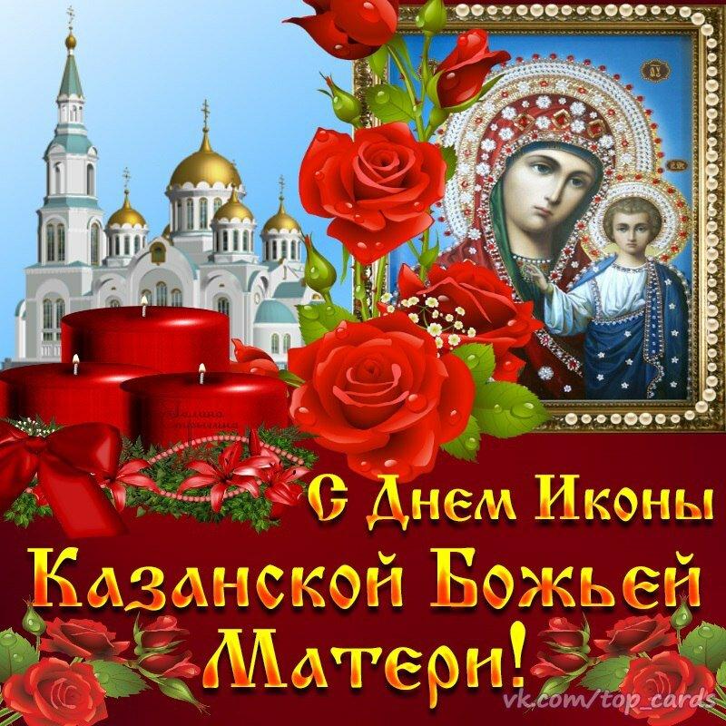 С днем казанской иконы божией матери открытки поздравления