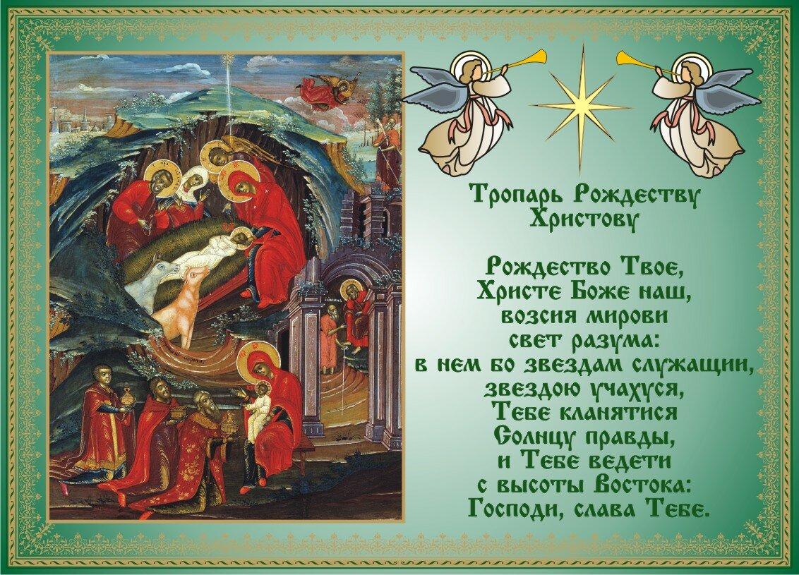 Рождество христово картинка текст, листопада