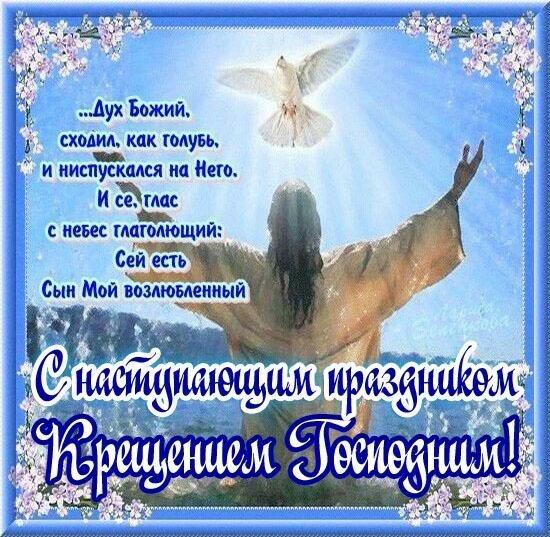 Поздравить с наступающим крещением картинки, веселые пятница
