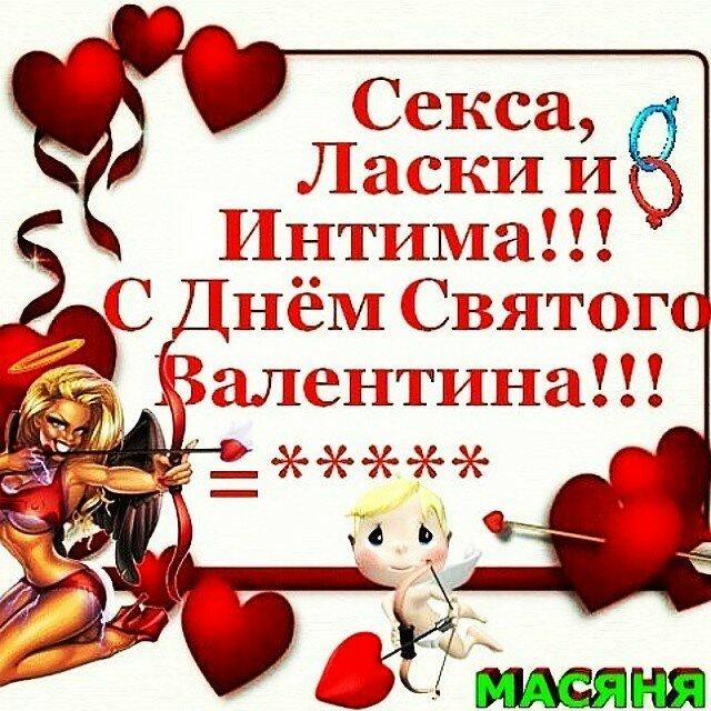Прикольные поздравления к дню святого валентина короткие