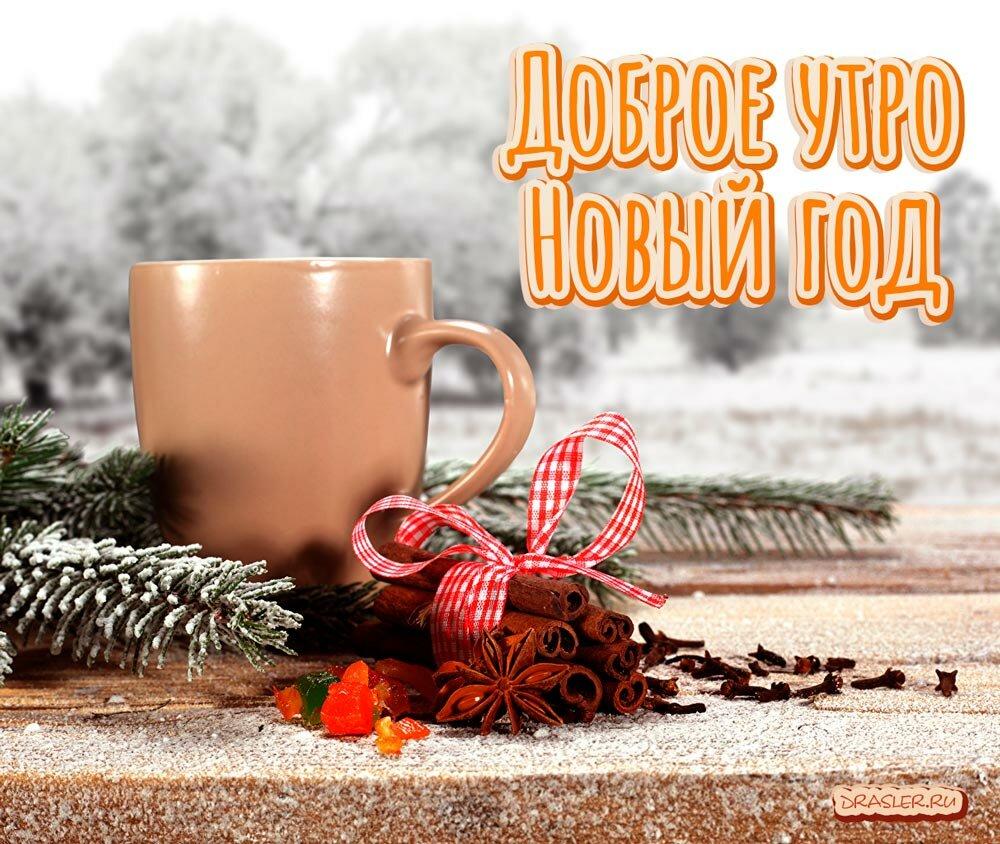 Картинки новогоднее доброе утро