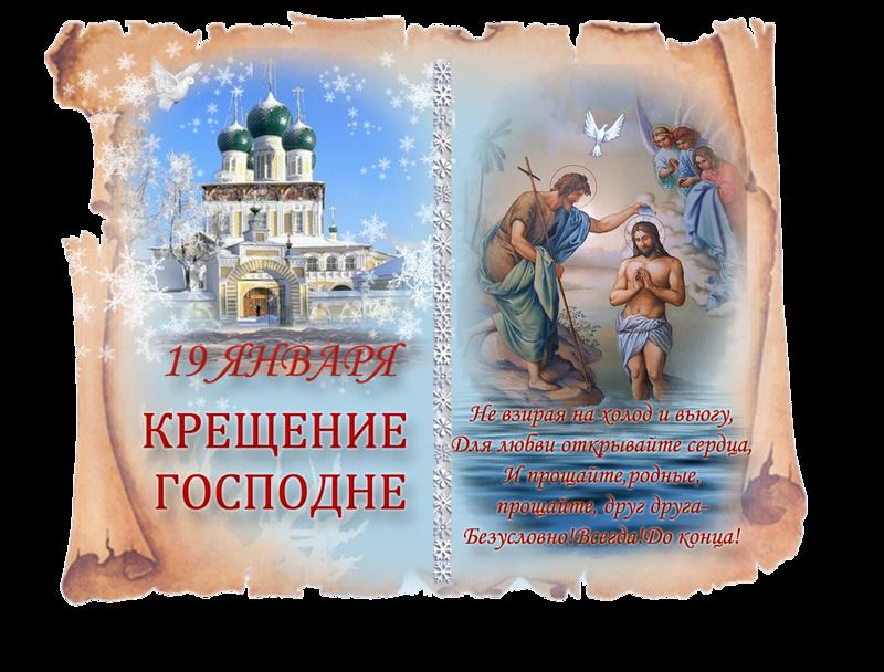Воскресе картинку, христианские открытки крещение господне