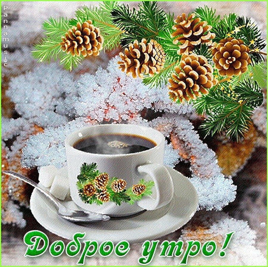 Добрые открытки с добрым утром зимние, пословицы