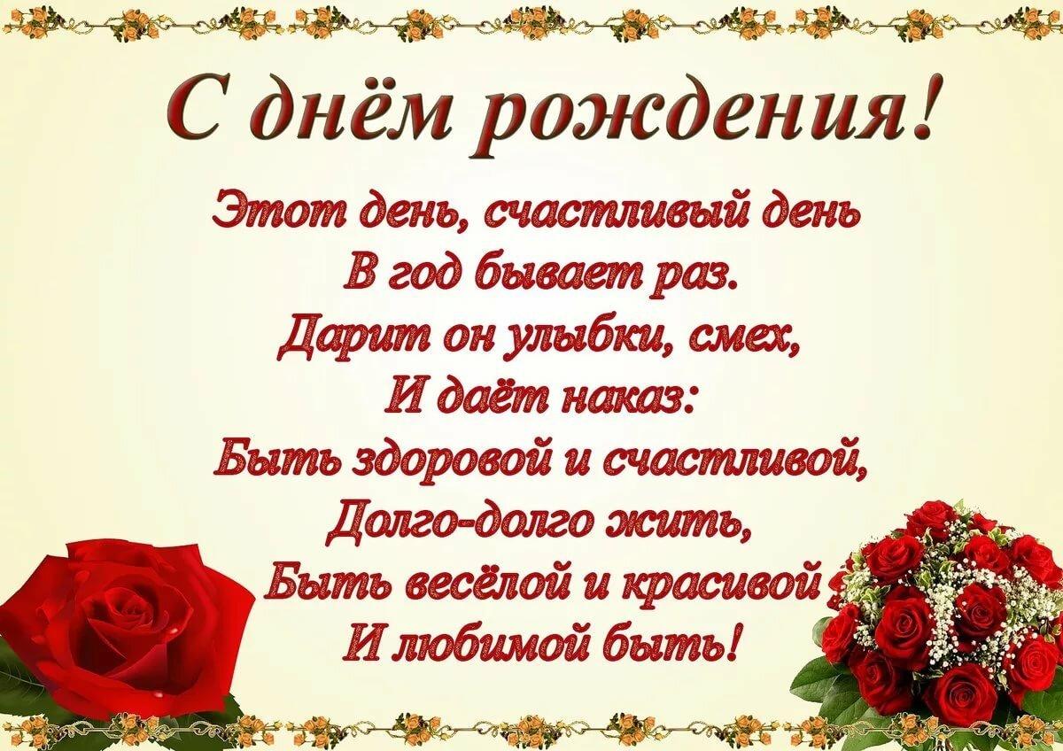 Красивое поздравление с днем рождения девушке в стихах и с картинками, картинки