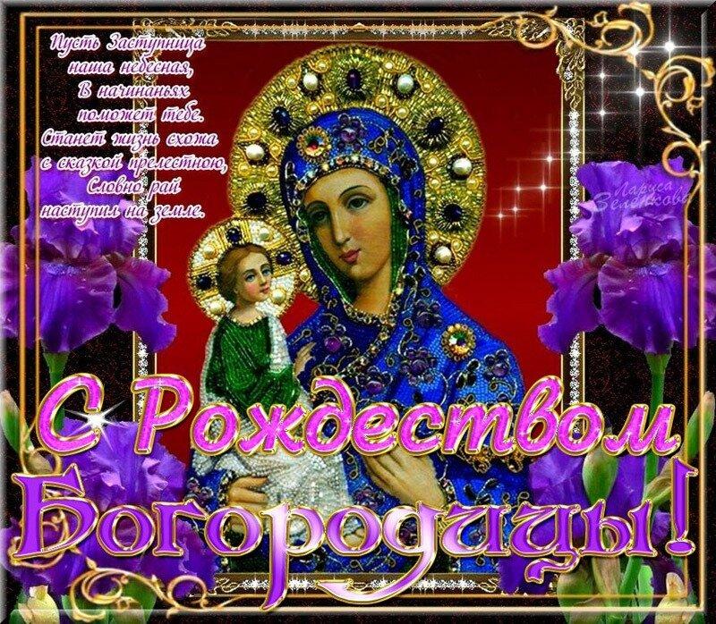 Открытки ко дню рождения богородицы, поздравление новым