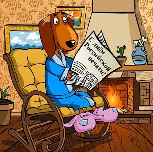 День российской печати картинки для детей, открытки поздравляю смешные
