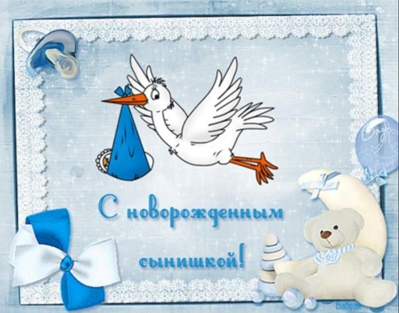Днем свадьбы, открытка на новорождением