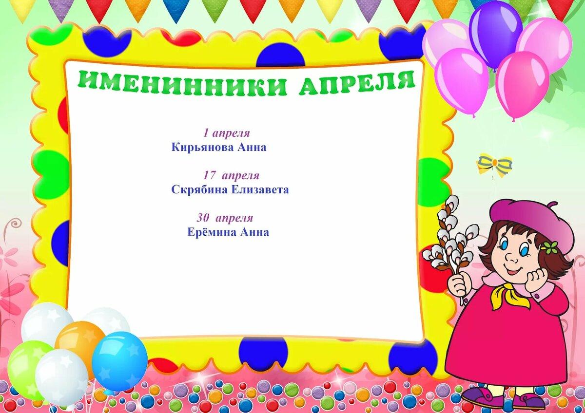 С днем рождения именинники картинки для внимание