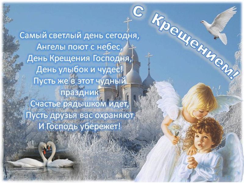 Своими руками, открытка в день крещения