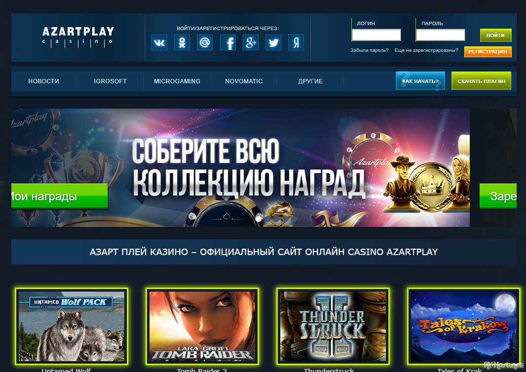 azartplay casino зеркало