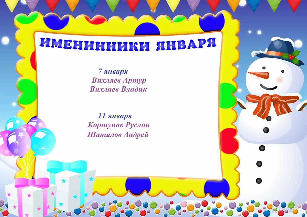 Поздравления с днем рождения детям по месяцам года