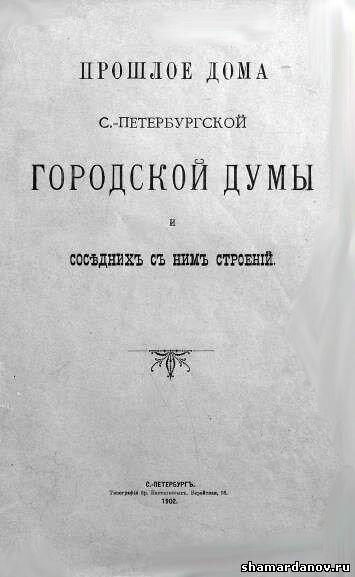 П. Пантелеев Прошлое дома СПб. Городской думы и соседних с ним строений скачать pdf