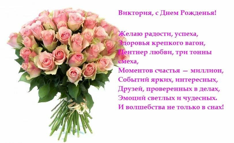Красивые открытки вике с днем рождения, цветов