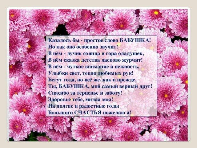 проверенные поздравление маме в стихах от внуков достаточно, чтобы