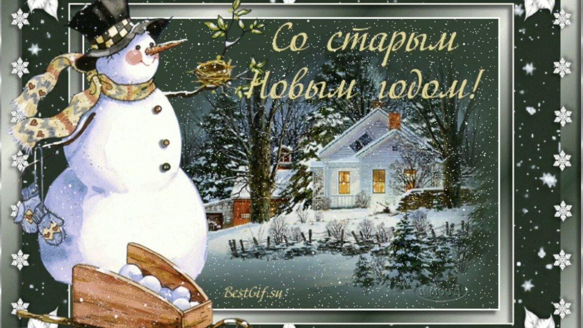 Февраля своими, открытки анимация с старым новым годом