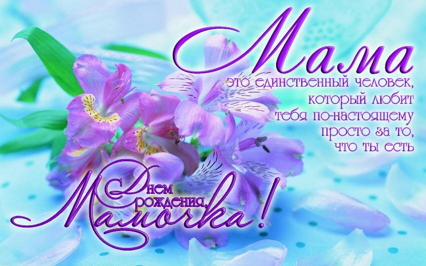 Поздравить с днем рождения маме открытки, открытки пожилым