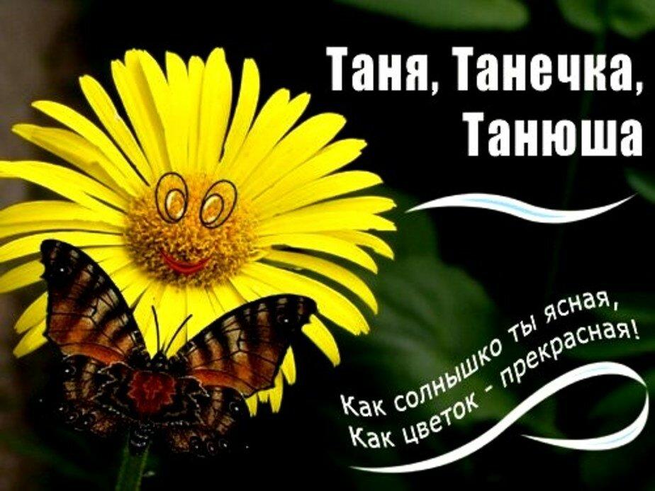 картинки с именем татьяна с добрым утром шатуш позволяют освежить