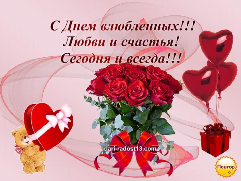 С праздником влюбленных картинки, дню