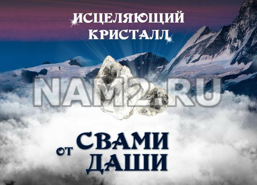 Исцеляющий Кристалл Свами Даши в Орехово-Зуево