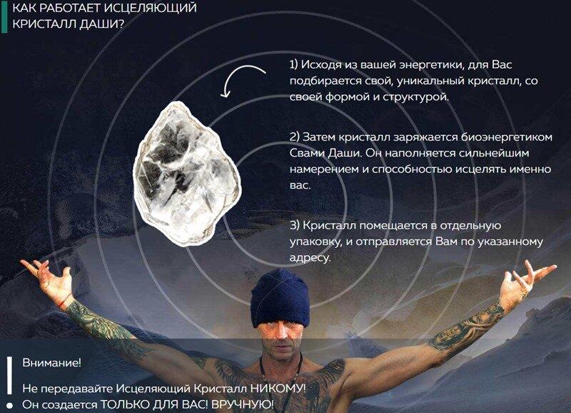 Исцеляющий Кристалл Свами Даши в Таганроге