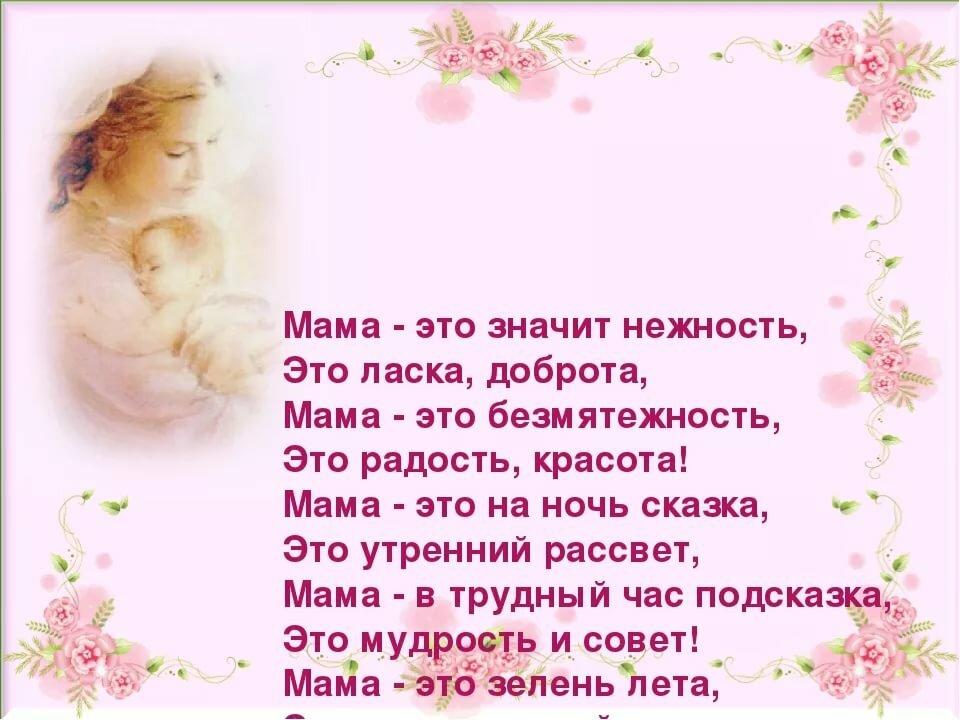 главное, где стихи про маму и дочку до слез от третьего лица этого происходит