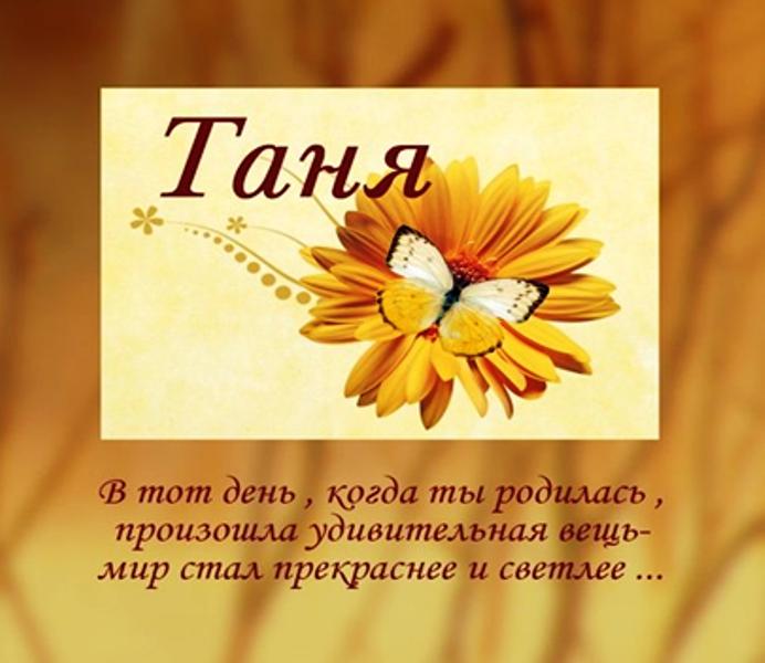 стихи с именем таня короткие поздравляю замечательными