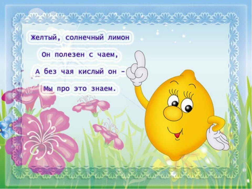 Стихи про лимон для детей 6-7 лет