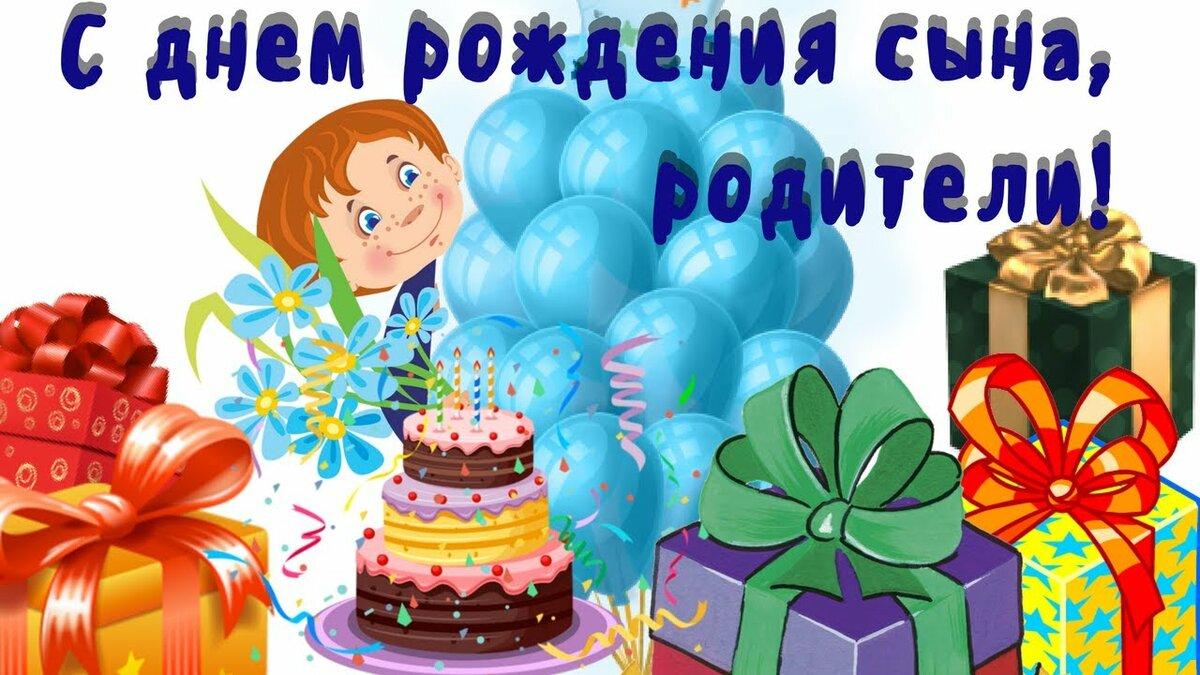 Поздравляем с днем рождения сына открытки