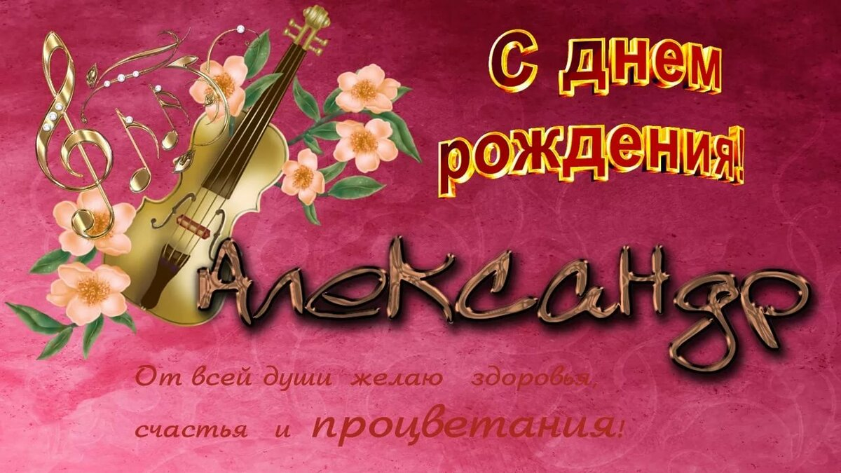 Поздравление с днем рождения александра прикольное открытка