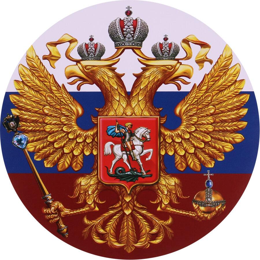 Прикольные, картинки герб российской федерации
