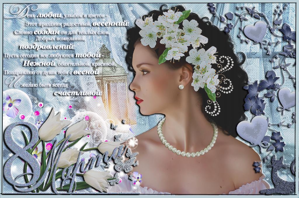 С днем 8 марта с праздником весенним открытка, цветы сирени ласточки