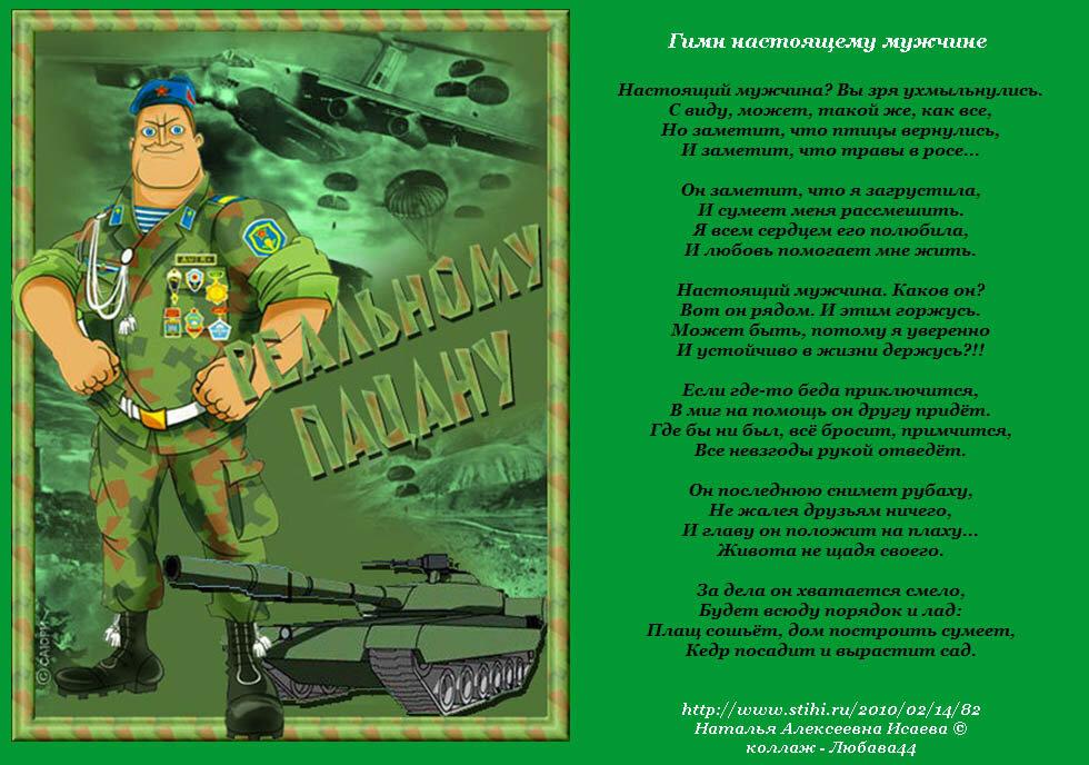 Открытки военному парню, днем рождения любимому